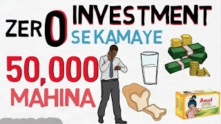 Business Ideas WITHOUT INVESTMENT in India in Hindi | No Money Breakfast Business | Invisible BABA - Download this Video in MP3, M4A, WEBM, MP4, 3GP