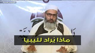 مقطع فيديو / ماذا يراد لليبيا