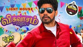 விசுவாசம் || Viswasam Movie Spoof || Comedy Sabha || Light House