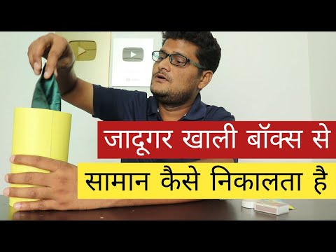 Best Magic Trick Revealed in Hindi (Magic Tutorial) Magic Show Online @Hindi Magic Tricks
