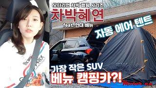 [ Motorian모터리언] 베뉴를 캠핑카로 만들자! 쉽고 편한 자동! 현대 베뉴 차박혜연 시승기 Hyundai Venue