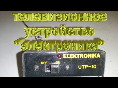 Что ценного находится в телевизионном устройстве Электроника.