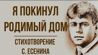 «Я покинул родимый дом» С. Есенин. Анализ стихотворения