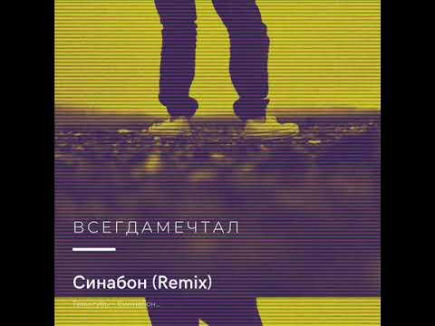 ВСЕГДАМЕЧТАЛ - Синабон Remix (2021)