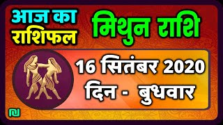 मिथुन राशि 16 सितंबर  बुधवार  |  Aaj Ka Mithun Rashifal | Mithun Rashi 16 September 2020