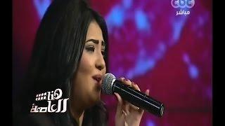 """#هنا_العاصمة   شيرين نجمة ستار أكاديمي وأداء رائع لأغنية """" انا بعشقك """" لـ ميادة الحناوي"""