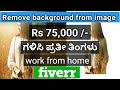 Remove background from image and earn money | ನಿಮ್ಮ ಮನೆ ಇಂದಲೇ ಕೆಲಸ ಮಾಡಿ | fiverr | video-23 |kannada