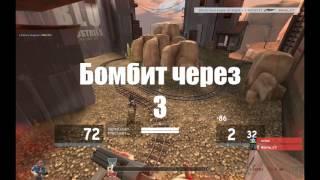 Team Fortress 2 - Люблю школьников (Raging kid)