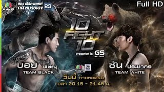 10 Fight 10 | EP.04 | บอย พิษณุ VS ซัน ประชากร | 01 ก.ค.62 Full HD