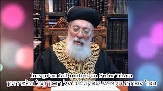 Bénédiction du Rav Chlomo Amar   Grand Rabbin de Jérusalem - Sefer Thora de Moche Rabenou