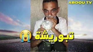 Youssef Sghir STatut WhatSapp Hasni Maroc 2020 Mp3
