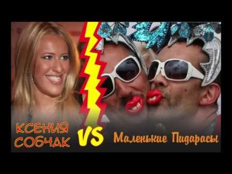 Ксения Собчак и «мелкие пидарасы»
