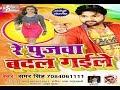 Re Pujwa Badal Gaili || Samar Singh || Dj Shubham Bindra Bazar || Samar Singh Hits Dj Remix Song