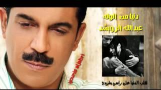 اغاني طرب MP3 انا مو ولهان انا.. دنيا من الوله عبدالله الرويشد 1999 مع الكلمات HD تحميل MP3