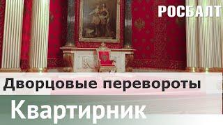 В поисках настоящего царя : Блеск и нищета дворянских самодержцев | Даниил Коцюбинский