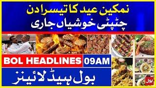3rd Day of Eid-ul-Azha Celebrations in Pakistan   BOL News Headlines   9:00 AM   23 July 2021