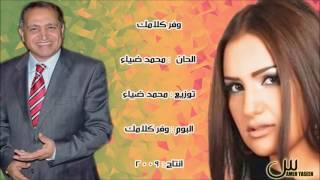 من اشعار عماد حسن / وفـر كلامـك ... غناء حسناء زلاغ