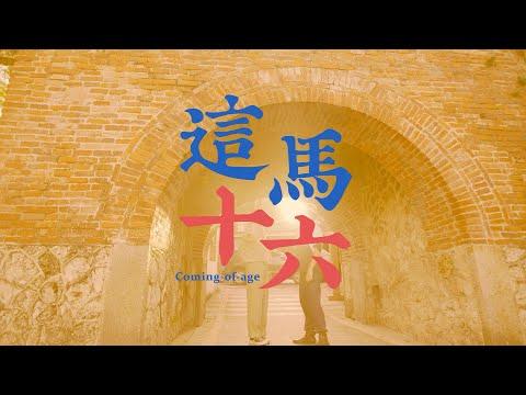 台南做16歲成年禮之歌 - 這馬十六 Coming of Age