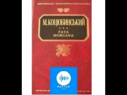 Михайло Коцюбинський. Fata Morgana