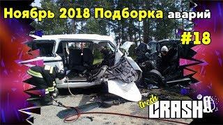 Ноябрь 2018 подборка аварий , ДТП , car crash compilation #18