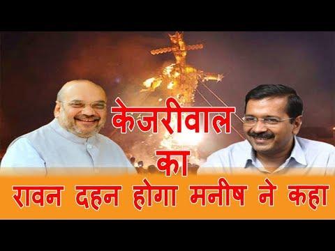 रावणरूपी केजरीवाल का दहन करने रामलीला आ रहे है अमित शाह : मनीष | Bjp ka purvanchal mahan kumbh.