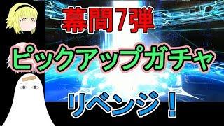 FGO幕間7弾ガチャリベンジ!ゆっくり実況♯107