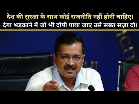 देश की सुरक्षा के साथ कोई राजनीति नहीं होनी चाहिए। दंगा भड़काने में जो भी दोषी पाया जाए उसे सख्त सजा दो