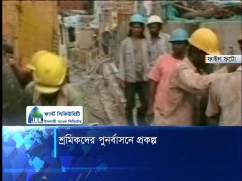 বিদেশ ফিরত শ্রমিকদের পুনর্বাসনে ৪২ কোটি টাকার প্রকল্প অনুমোদ | ETV News