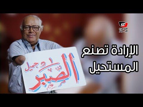 الإرادة تصنع المستحيل.. أول خطاط مصري بدون يدين