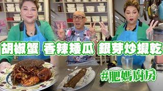 肥媽廚房 | 今日Live煮 胡椒蟹  惹味香辣矮瓜 銀芽炒蝦乾 健康養生果汁