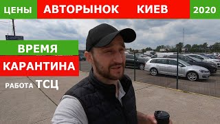 Цены на карантине авторынок чапаевка Киев