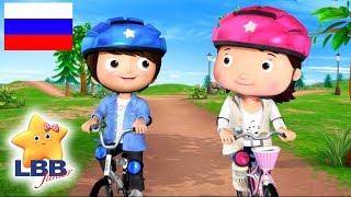 Езда на велосипеде | Оригинальные песни | LBB Юниор
