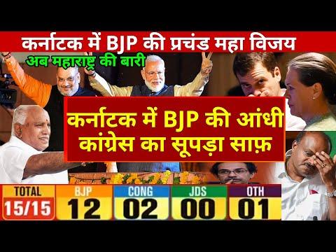 Karnataka By polls BJP got a massive victory, now next in Maharashtra ? BJP sweeps 12-15 Modi Shah
