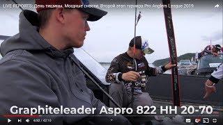 Рыболовный турнир пал 2019 3 этап