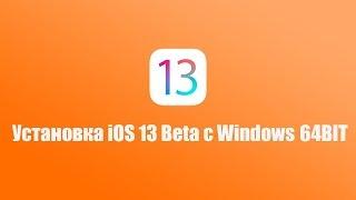 Как установить ios 13 beta на windows 10 64bit