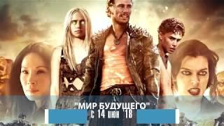 Самые Ожидаемые Фильмы Лета 2018!!!!!