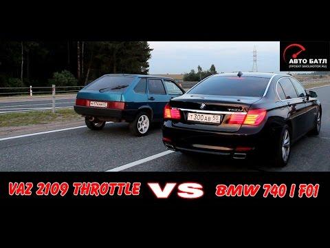 Заезд BMW 740i F01 и ВАЗ 2109