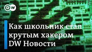 Разозлился на политиков: школьник слил личные данные депутатов - DW Новости (08.01.2019)