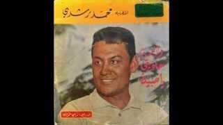 تحميل اغاني والله حلويتي يا صبية | أسطوانة - محمد رشدي MP3