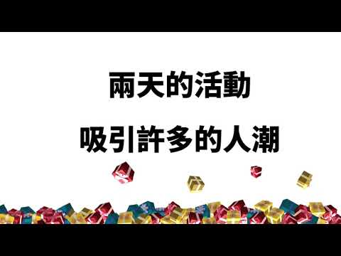 【左營戶政】109年戶政法令宣導活動/戶政遊戲王