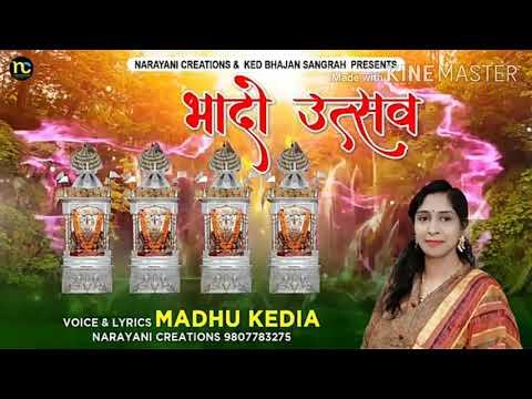bhaado aya hai chalo dadi ke dwar