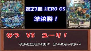 【第27回 HERO CS】バラギアラループ Vs ドロマーハンデス 準決勝