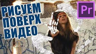 Как рисовать поверх видео / Рисованная обводка на видео. Урок по Premiere Pro / MiReRRor