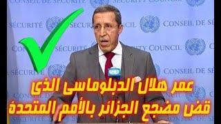 الأسد المغربي هلال يحرق أوراق الجزائر أمام دول عدم الانحياز تحميل MP3