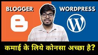 Blogger vs WordPress: Which one is Best Blogging Platform in 2021