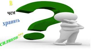 Можно ли хранить съедобную резину в коробке