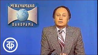 Международная панорама. Эфир 29.01.1984