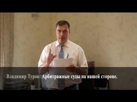 Арбитражные суды на нашей стороне. Владимир Туров.