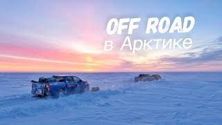 Toyota Hilux, off road испытание в Арктике, настоящий экстрим. Дорога домой, зимники севера. Часть11
