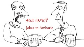 Oromia And Amhara- Joke
